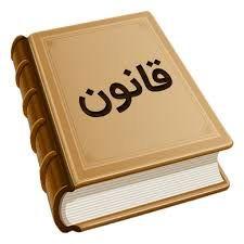 متن کامل قانون منع بهکارگیری بازنشستگان