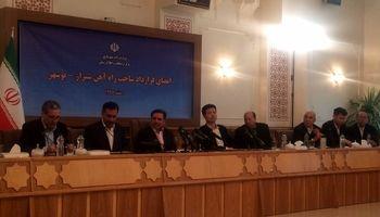 امضاى قرارداد ساخت راه آهن شیراز- بوشهر با شرکت چینى/ تامین ١٥درصد سهم این پروژه از صندوق تامین مالى کشور