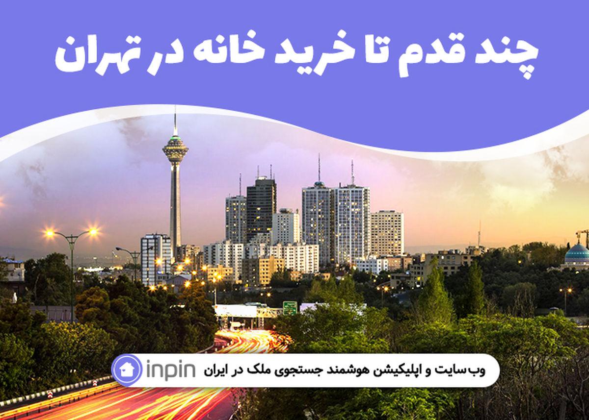 چند قدم تا خرید خانه در تهران