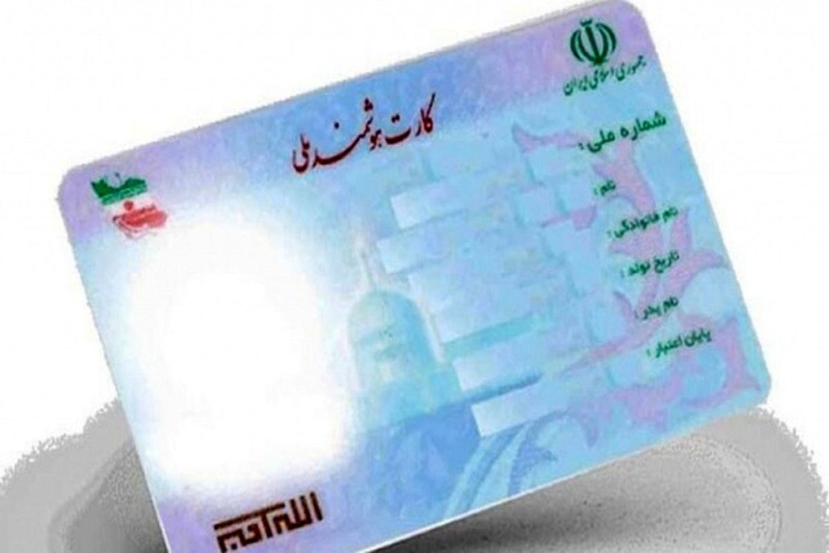 علت تاخیر در تحویل کارت ملی چیست؟