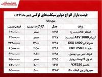 قیمت موتورسیکلتهای لاکچری +جدول