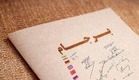 صبر استراتژیک ایران و ضرورت اقدام اروپا برای حفظ برجام
