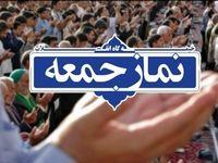 نماز جمعه این هفته در کدام شهرها اقامه میشود؟