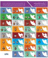 ۱۱سکانس تغییر استانداران دولت روحانی +اینفوگرافی