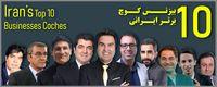 آشنایی با ۱۰ نفر از بهترین بیزنس کوچ های ایرانی