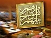 توضیحات شورای شهر درباره شایعه انصراف یک کاندیدای شهرداری