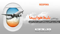 بلیط هواپیما تهران شیراز را از رسپینا ارزان بخرید