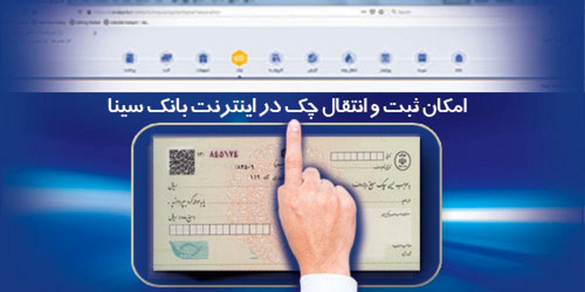 امکان ثبت و تایید چک از طریق اینترنت بانک سینا فراهم شد