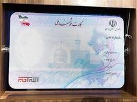 صدور کارت ملی هوشمند در یک هفته