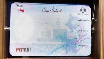 چند نفر در انتظار دریافت کارت ملی هوشمند هستند؟
