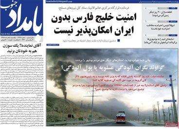 صفحه اول روزنامههای استانی 5خرداد 98