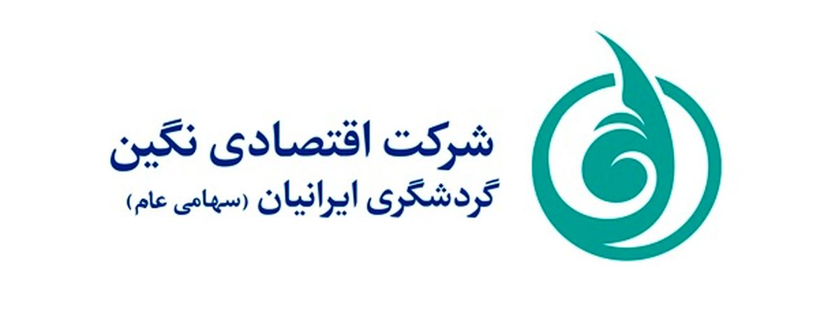 کدام اعضا در شرکت اقتصادی نگین گردشگری ایرانیان تغییر کردند؟