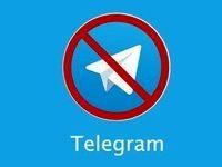 شرط از سرگیری فعالیت تلگرام