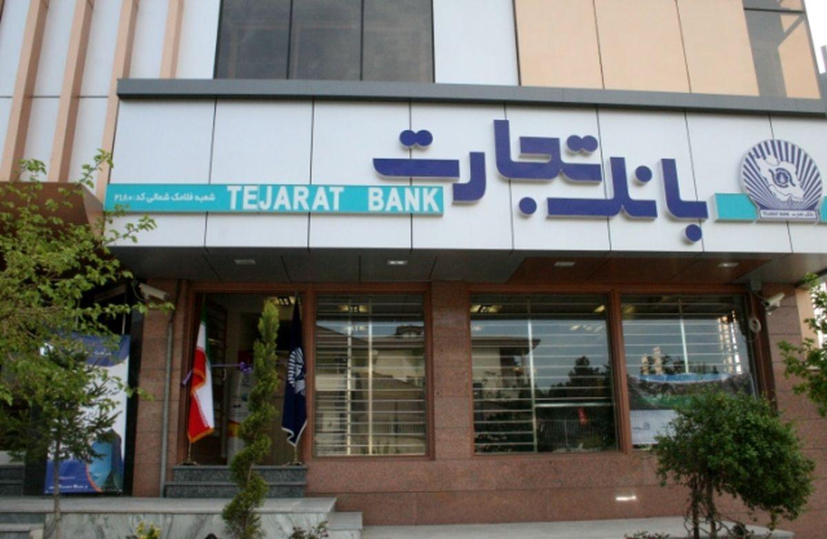 """مشارکت بانک تجارت در پرداخت حقوق معوقه کارکنان """"هپکو"""""""