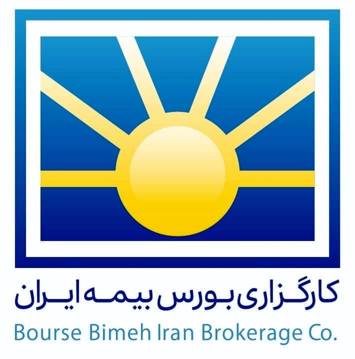 رکوردشکنیهای متوالی کارگزاری بورس بیمه ایران در بستر شفافیت مالی