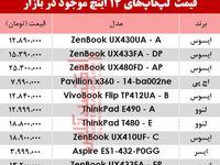 قیمت لپ تاپ ۱۴اینچ در بازار؟ +جدول