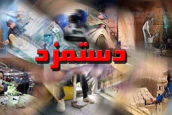 جزییات مذاکرات تعیین دستمزد۹۷ اعلام شد