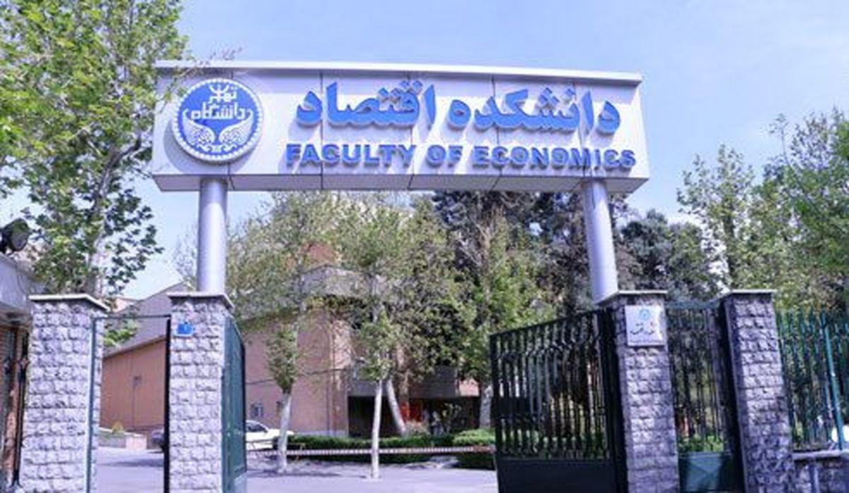 رییس دانشکده اقتصاد دانشگاه تهران تغییر کرد