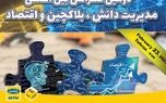 ایرانسل حامی دومین کنفرانس بینالمللی «مدیریت دانش، بلاکچین و اقتصاد»