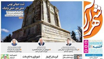 صفحه اول روزنامههای استانی5تیر 98