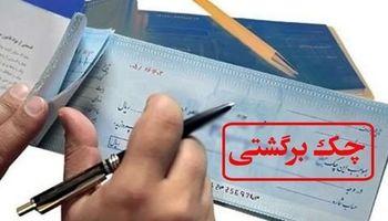 واگذاری اختیار حذف و احیاء چک برگشتی به بانکها/ الزام ثبت در سوابق کلیه صاحبان حساب
