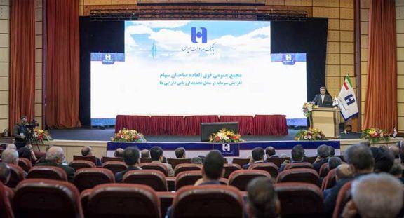 مجمع عمومی بانک صادرات ایران ٣٠ تیر ٩٨ برگزار میشود