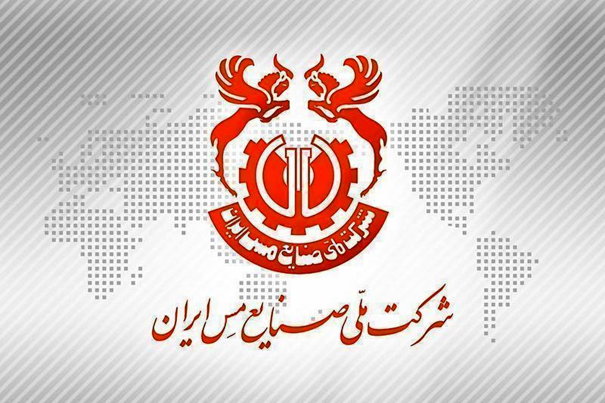 جزییات طرح توجیهی افزایش سرمایه شرکت ملی صنایع مس ایران