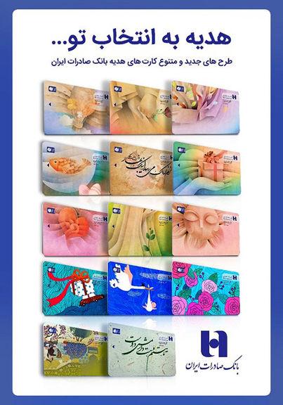 کارتهای هدیه با طرحهای جدید و متنوع در شعب بانک صادرات ایران ارائه شد