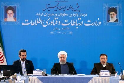 نشست وزیر و مدیران وزارت ارتباطات با روحانی +عکس