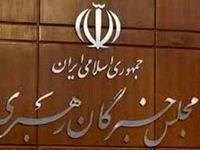 بیانیه مجلس خبرگان رهبری درباره ناآرامیهای اخیر