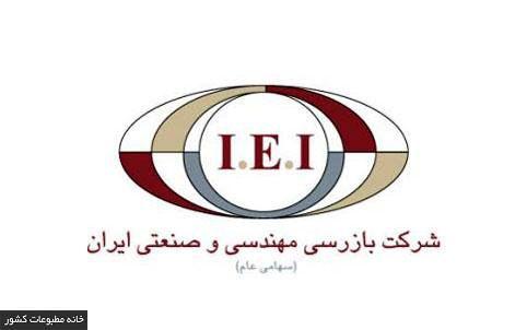 بازرسی مهندسی و صنعتی ایران