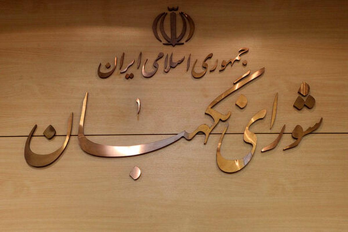 طرح جهش تولید مسکن از سوی شورای نگهبان تایید شد