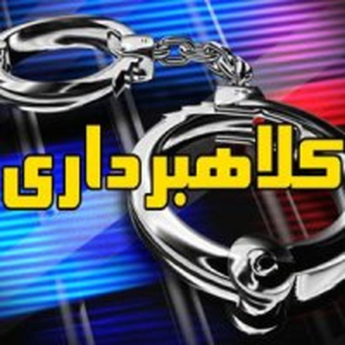 دستگیری کلاهبردار ۱۰۰میلیارد تومانی با ۱۴۰۰شاکی