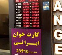 کارتخوانهای ایرانی در استانبول