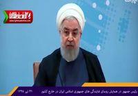 واکنش روحانی به اعلان جنگ علیه ملت ایران