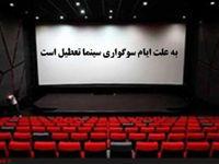 تعطیلی سینماها از عصر روز یکشنبه، ۱۷ تیر