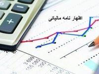 تمدید مهلت ارائه اظهارنامه مالیاتی تا ۲ماه