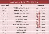 قیمت انواع تردمیل در بازار چند؟ +جدول