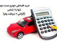 خرید اقساطی خودرو خارجی تنها با 1 تماس (گارانتی + دریافت وام)