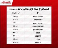 انواع دسته بازی مایکروسافت چند؟ +جدول