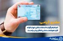 ارائه خدمات بانکی با کارتهای ملی هوشمند در شعب بانک تجارت