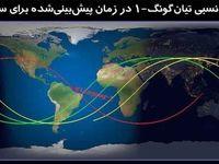فضاپیمای چینی بر فراز کدام نقاط ایران میگذرد؟ +نقشه