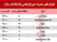 قیمت روز انواع موبایلهای جیالایکس +جدول