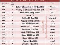 ارزان ترین موبایلهای ۲سیمکارته چند؟ + قیمت