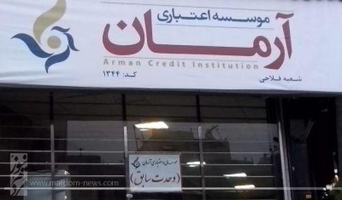 اطلاعیه موسسه اعتباری ملل درباره تعاونی اعتباری وحدت(آرمان)