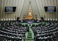 آغاز جلسه علنی مجلس بعد از ۳هفته تعطیلی