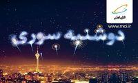 هدیه دوشنبه سوری همراه اول در ایستگاه مهر