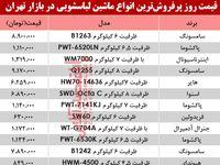 مظنه انواع ماشین لباسشویی در بازار تهران؟ +جدول