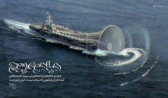 پوستر معنادار سایت رهبری در واکنش به هیاهوها در خلیجفارس
