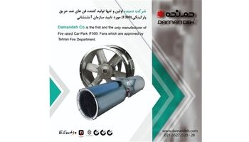 ایران در تولید فنهای مقاوم در برابر حریق خودکفا میشود